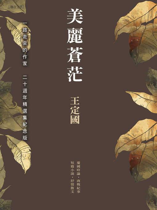 Title details for 美麗蒼茫(二十週年精選集紀念版) by 王定國 - Wait list