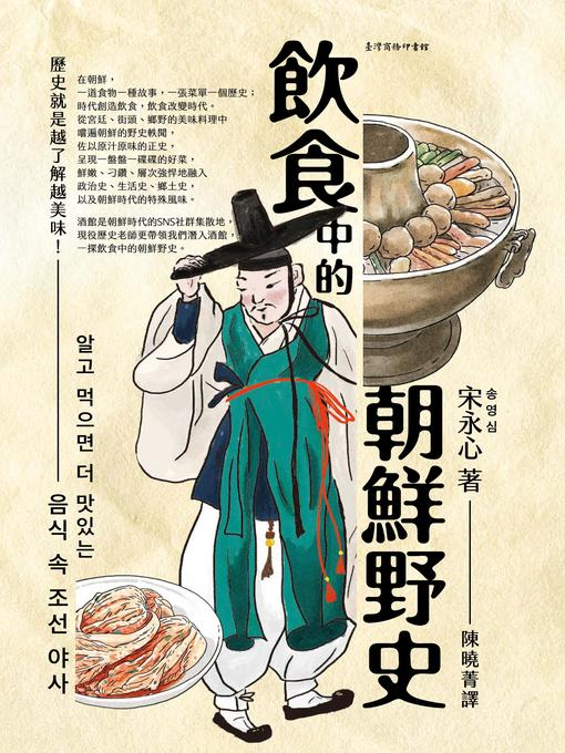 Title details for 飲食中的朝鮮野史 by 宋永心 - Wait list