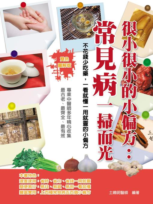 Title details for 很小很小的小偏方 by 土曉明 - Wait list