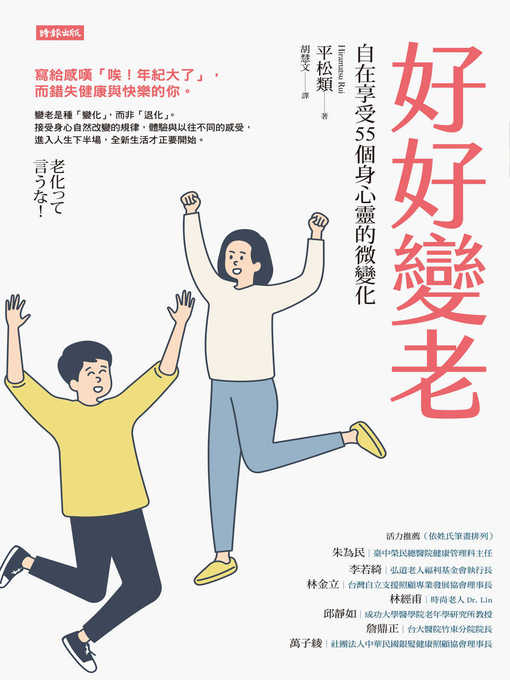 Title details for 好好變老 by 平松類 - Wait list