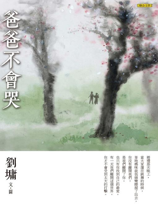 Title details for 爸爸不會哭 by 劉墉 - Wait list