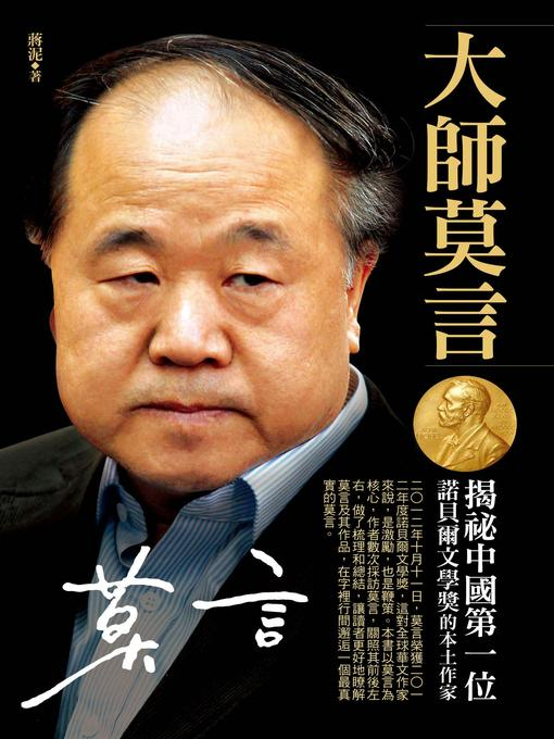 Title details for 大師莫言 by 蔣泥 - Available