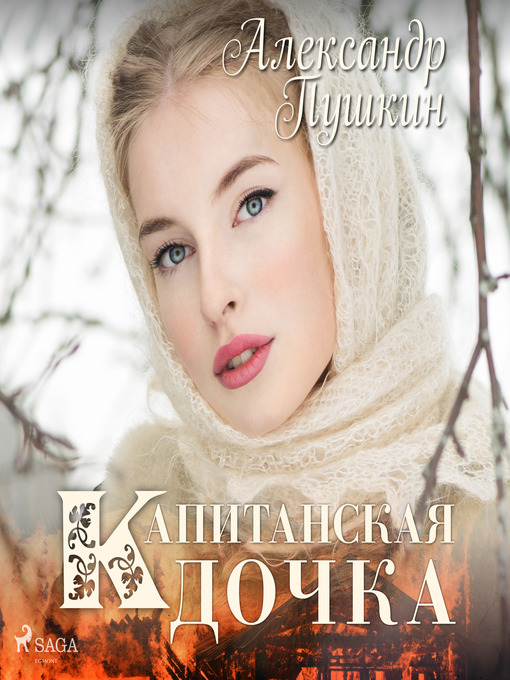 Title details for Капитанская дочка by Александр Пушкин - Available