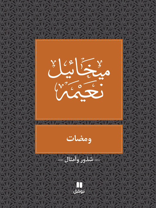 Cover of ومضات