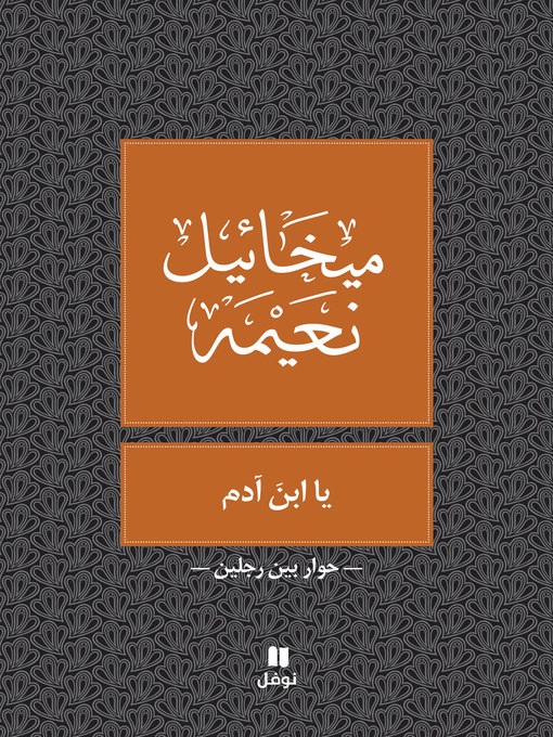Cover of يا ابن آدم