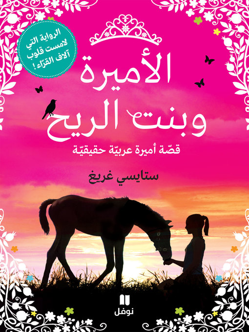 الأميرة-وبنت-الريح:-قصّة-أميرة-عربيّة-حقيقيّة