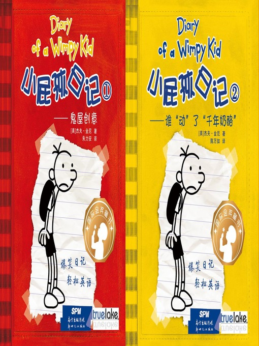 Title details for Diary of a Wimpy Kid by Jeff Kinney - Available