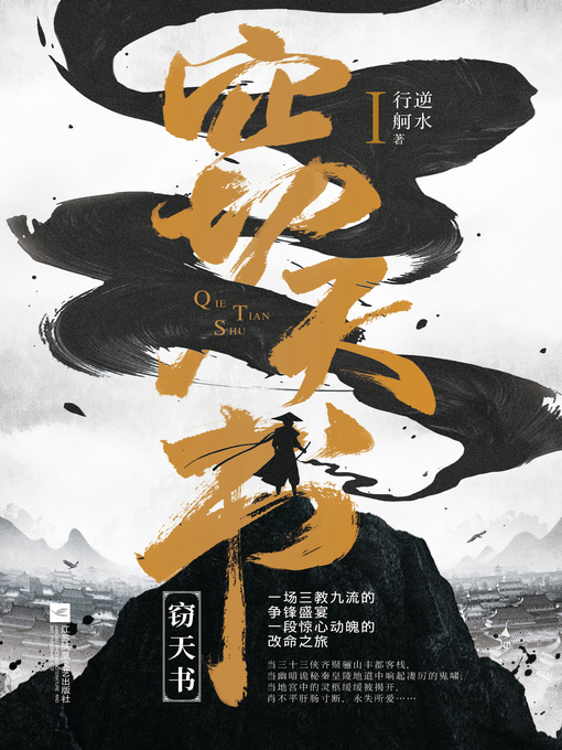 Title details for 窃天书 by 逆水行舸 - Available