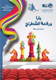 Cover of يارا ورقعة الشطرنج