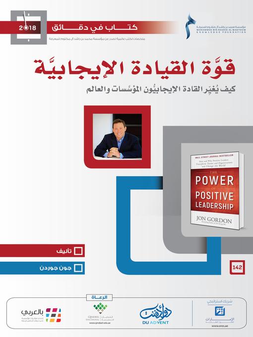 قوة-القيادة-الإيجابية:-The-power-of-positive-leadership