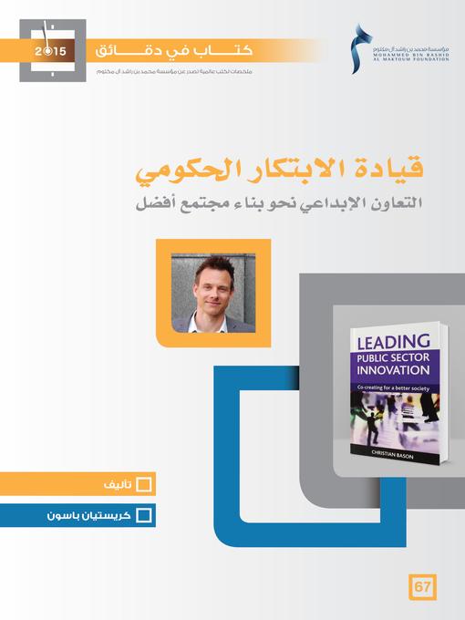 قيادة-الابتكار-الحكومي:-Leading-Public-Sector-Innovation