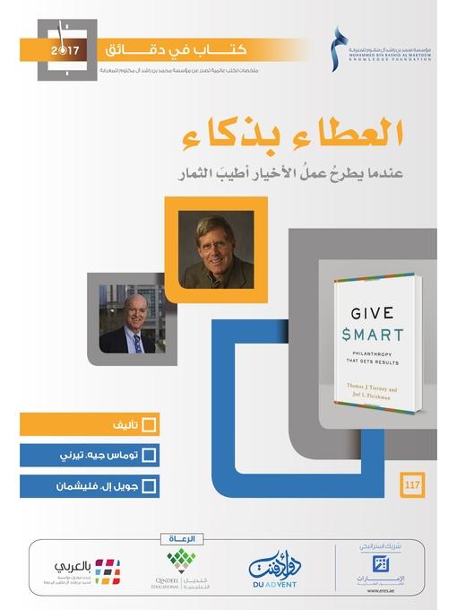 العطاء-بذكاء