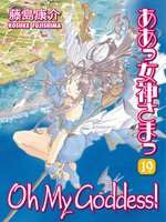 Oh My Goddess!, Volume 19