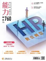 Learning & Development Monthly 能力雜誌