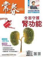 Evergreen 常春