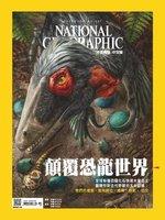 National Geographic Magazine Taiwan 國家地理雜誌中文版