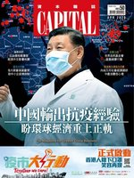 CAPITAL 資本雜誌