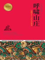 Cover of 呼啸山庄
