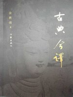 Cover of 古典今译
