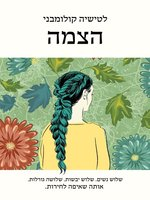 הצמה (The Braid)
