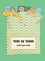 מסעותיי עם חמותי (My Travels With My Mother-In-Law)