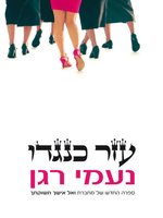עזר כנגדו (The Saturday Wife)