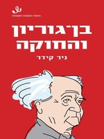 בן גוריון והחוקה (Ben-Gurion and the Constitution)