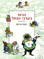 הרוח בערבי הנחל - The Wind in the Willows