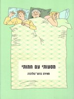 מסעותי עם חמותי - My Travels with My Mother-in-law