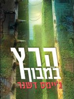 הרץ במבוך - The Maze Runner