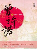 Cover of 曾許諾(卷三)