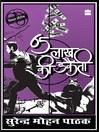 Paisath Lakh Ki Dakaiti