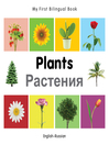 My First Bilingual Book–Plants (English–Russian)