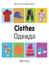 My First Bilingual Book–Clothes (English–Russian)