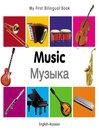 My First Bilingual Book–Music (English–Russian)