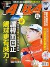 ALBA TROSS-VIEW 阿路巴高爾夫 國際中文版