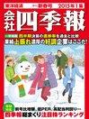 会社四季報 the kaisha shikiho (Japan Company Handbook)