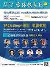 TPCA Magazine 電路板會刊