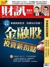 Wealth Magazine 財訊雙週刊