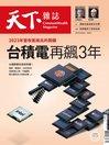 CommonWealth Magazine 天下雜誌