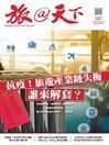 Global Tourism Vision 旅@天下