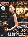 東京カレンダー Tokyo Calendar