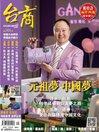 Golden Bridge Monthly 台商月刊