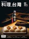 Ryori.Taiwan 料理‧台灣 [electronic resource]