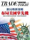 Trade Insight Biweekly 經貿透視雙周刊