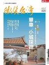 Smile Quarterly 微笑季刊
