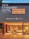 NEW STANDARD HOTEL