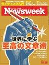 ニューズウィーク日本版 Newsweek Japan