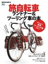 BiCYCLE CLUB別冊