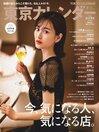 東京カレンダー ライト版